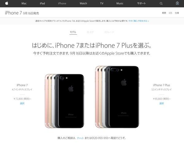 画像2: カメラ機能の向上や防水機能対応、また日本市場向けにSuica対応などで品薄状態が続いているiPhone 7シリーズですが、Apple Storeでの受取の現時点の販売状況をまとめてみました。大人気カラーの新色ジェットブラックはApple Storeオンラインでは依然3-5週間待ちですが、店頭受取が可能な店舗も出てきています! The post 【Apple Store受取:9/30更新】iPhone 7の店頭受取状況、新色ジェットブラックは店舗により本日受取可能も?! appeared first on Spotry.me. spotry.me
