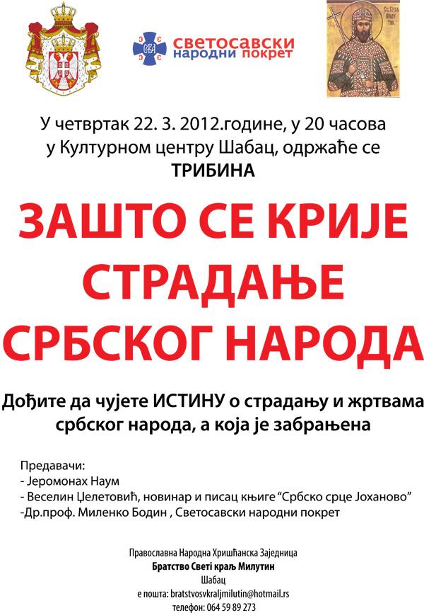 Трибина - Зашто се крије страдање Србског народа