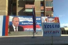 Срби са Косова и Метохије прославили победу Владимира Путина