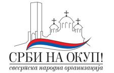 Саопштење за јавност поводом избора за председника Републике Србије