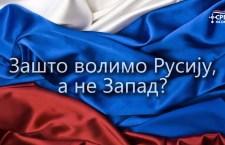 Снимак трибине у Шапцу – Зашто волимо Русију а не Запад (видео и фото)