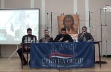 Православна породица и искушења 21. века – снимак трибине (видео)