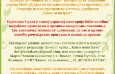 """Ликовни конкурс на тему """"Васкрс у мом дому"""""""