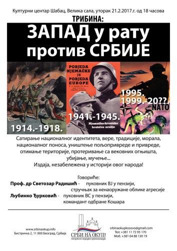 Трибина Запад у рату против Србије