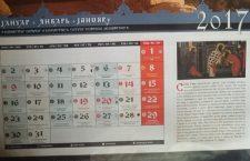 """Митрополит Амфилохије протерује светог Саву, или: зашто у Митрополији црногорско-приморској свети Сава више није """"црвено слово""""?"""