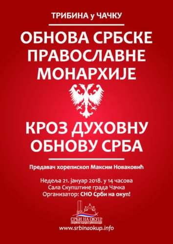 Обнова монархије Чачак плакат_Page_1