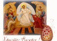 Прослава Васкрса у манастирима Епархије рашко-призренске у егзилу