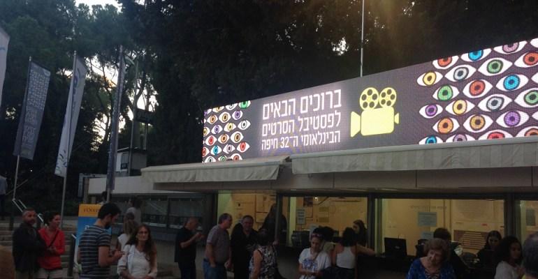 פסטיבל חיפה 2016: דיווח אחרון של אור