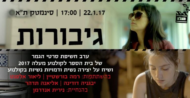 ״גיבורות״: ערב סרטי הגמר של בוגרות ובוגרי ״מעלה״