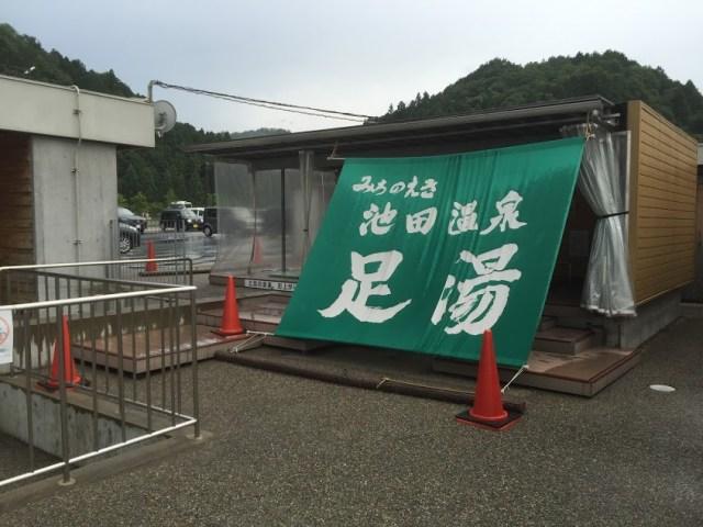 miti_ikeda