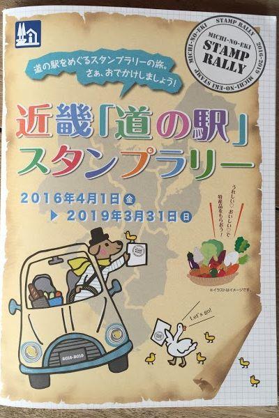 michinoeki-stampbook-kinki