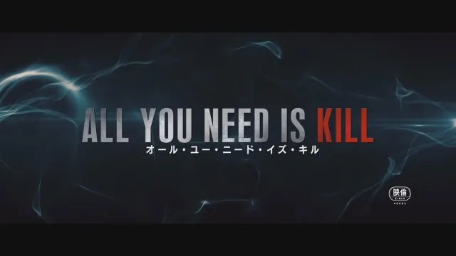 all_you_need_is_kill00