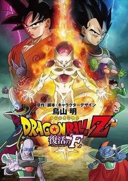 dragonball2015