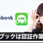 メールアドレスも電話番号も要らないLINEのフェイスブック認証