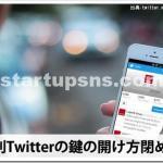【OS別の設定方法】twitterの鍵のかけ方はずし方と効果