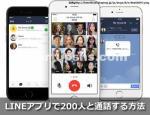【本家版】LINEアプリだけでグループ通話する方法まとめ