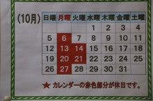 休みカレンダー