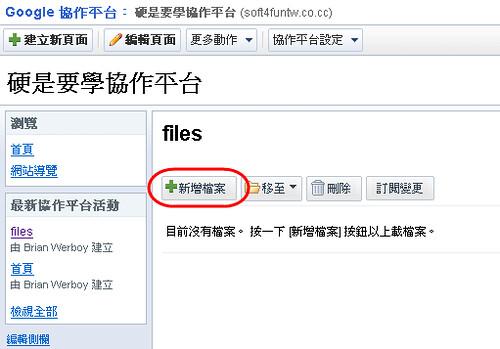 用GoogleApp的帳號建立檔案庫-3