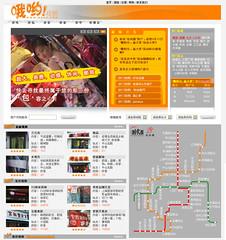 Oyoo.com screenshot