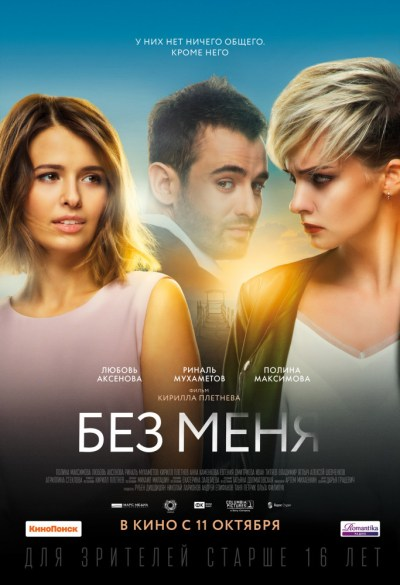 Смотреть фильм Без меня онлайн бесплатно в хорошем качестве