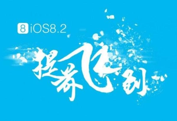 53858-jailbreak-ios-8-2