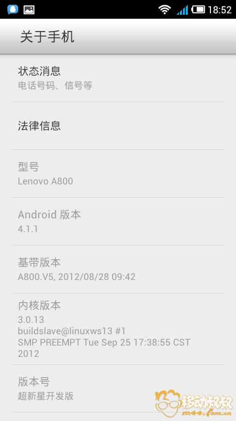 Lenovo A800 Jelly Bean (3)