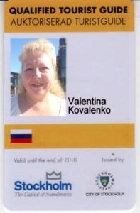 лицензированный гид по Стокгольму Валентина