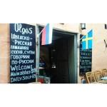 Где поесть суп в Стокгольме?