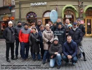 туристы Корпоратив в Стокгольме фото гида