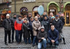 Экскурсия — корпоратив в Стокгольме