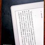 Kindle Paperwhiteで日本文学全集を作る