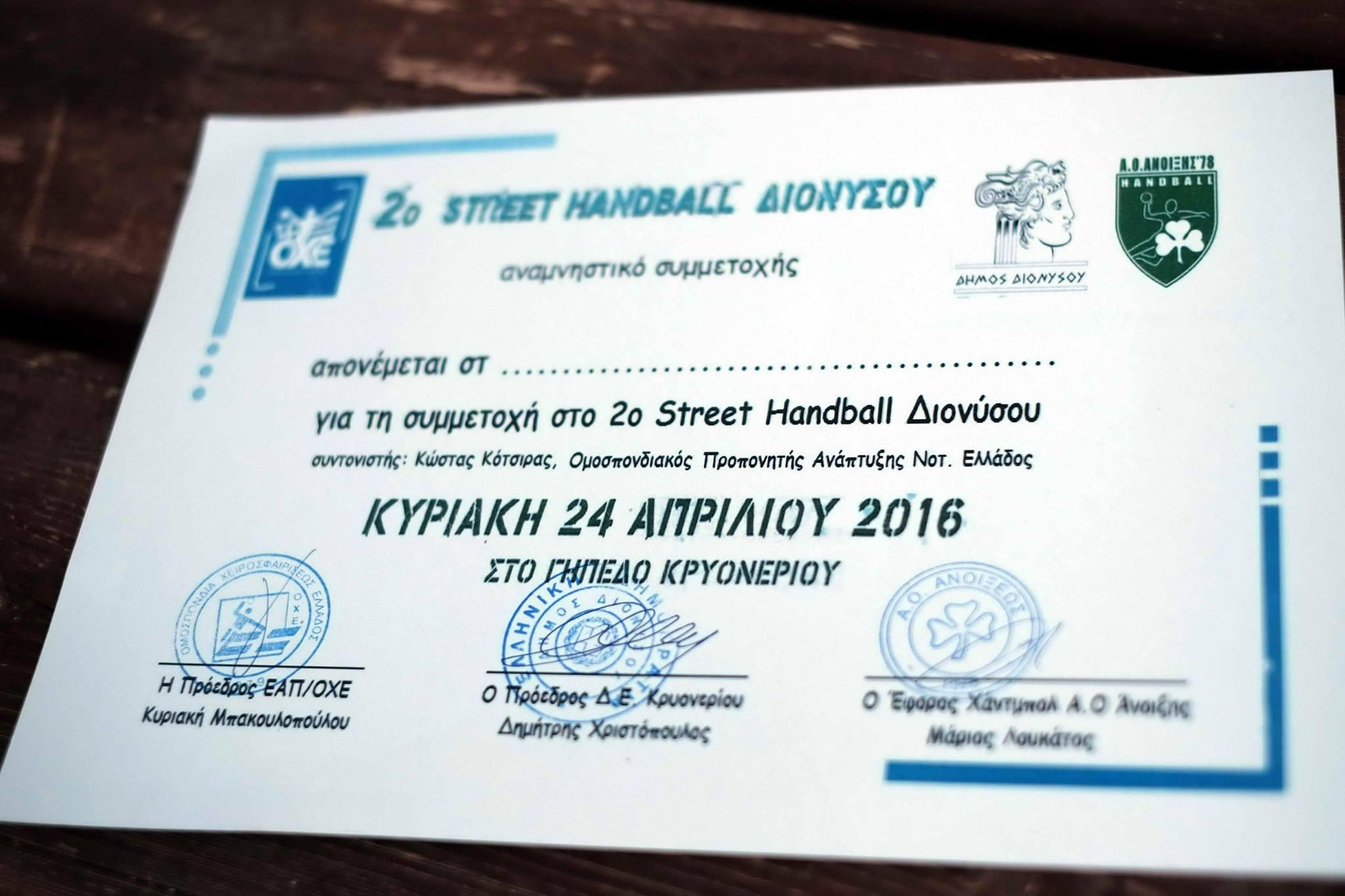 341 Greece 2nd Street Handball Διονύσου in Kryoneri6