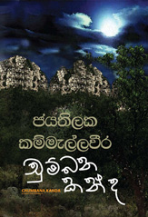 J-Kamma-Chumbana-Kanda