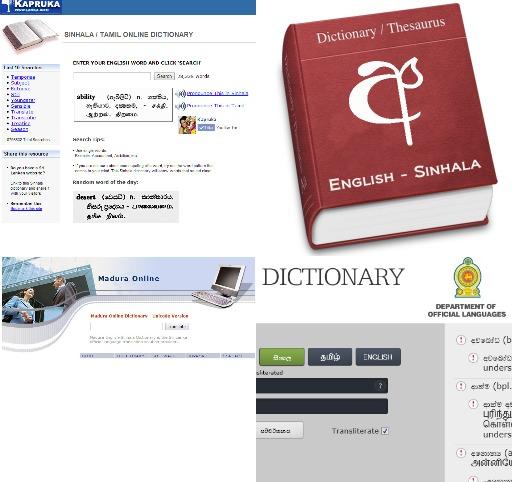 Sinhala English Dictionaries