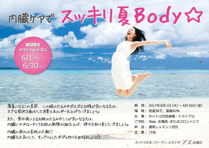 【アズ高槻】期間限定イベントレッスン・内臓ケアでスッキリ夏Body☆