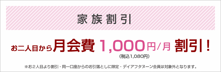 家族割引 月会費1,000円/月割引!