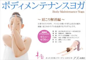 アズ高槻・ボディメンテナンスヨガ~肩こり解消編~