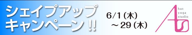 【アズ岡山】シェイプアップキャンペーン