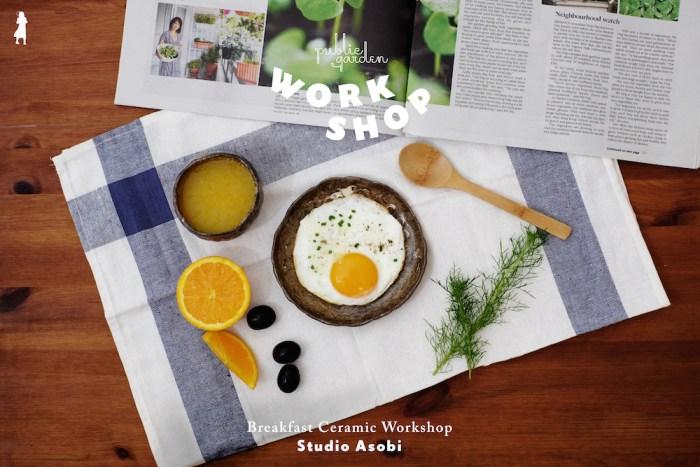 Breakfast Ceramic Workshop