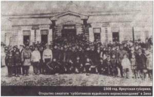 Открытие синагоги субботников в Зиме 1908 г.