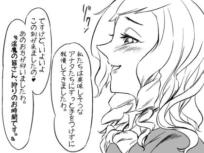 お嬢様女子高生サキュバス