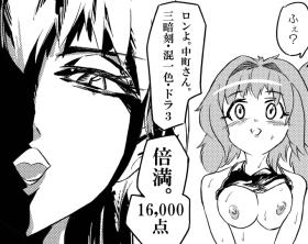セックスバトル女子高生