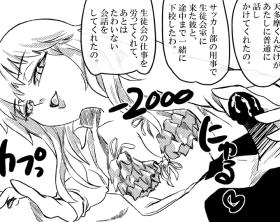 サディスト清純系女子高生手コキ