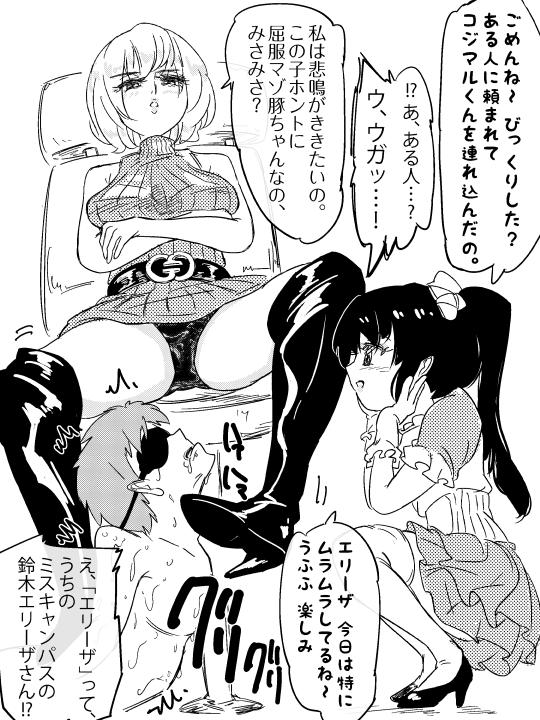 マゾヒスト男とサディスト女