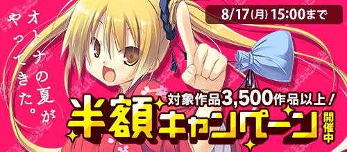 dmm-hangaku-2015-summer