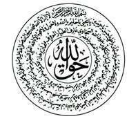 Wafaq Selamat Datang ke Halaman Naqshbandi Haqqani Rabbani Singapura!