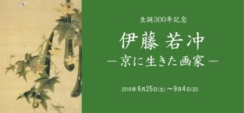 細見美術館_伊藤若冲