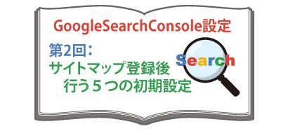 【GoogleSearchConsole設定2】サイトマップ登録後に行う5つの初期設定