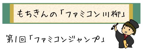 もちきんのファミコン川柳【第1回:ファミコンジャンプ】