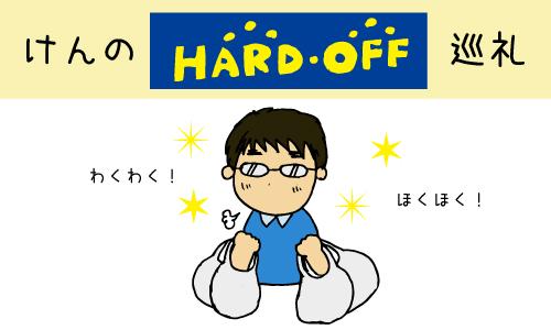 ハードオフ巡礼<2016.11.13>